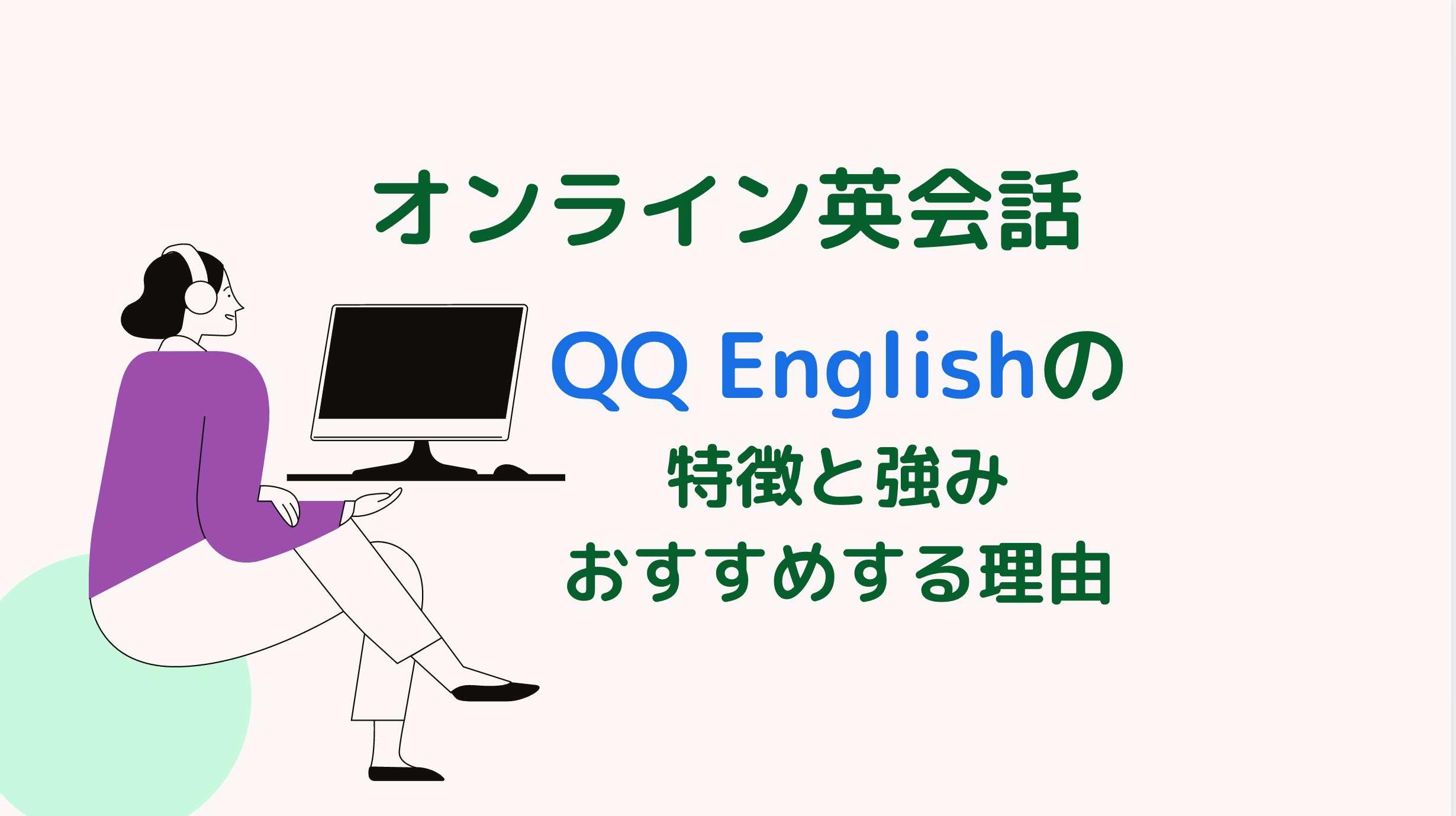 QQEnglishはオンライン英会話としてカランメソッドを取り入れ講師の質も良いので初心者におすすめです
